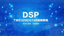 TMS320C6748 DSP教程