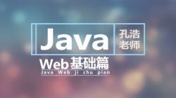 Java web基础篇