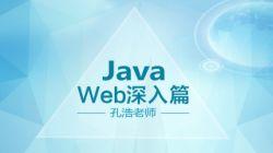 Java Web深入篇