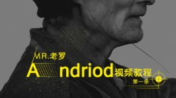 老罗Andriod视频教程(第一季)