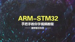 STM32教学视频