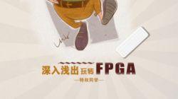 深入浅出玩转FPGA