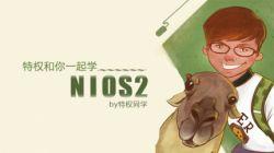 特权和你一起学NIOS2