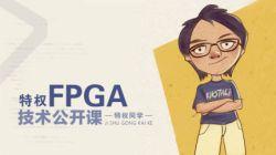 特权fpga技术公开课