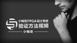 小梅哥FPGA设计思想与验证方法视频