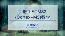 手把手 STM32(Cortex-M3)教学
