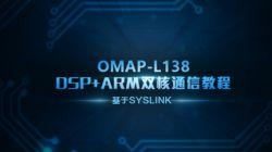 OMAP-L138 ARM+DSP双核开发