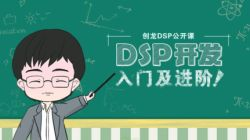 DSP开发入门及进阶(创龙公开课)