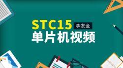 STC15高速单片机视频