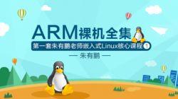 ARM裸机全集