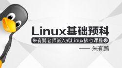 Linux基础预科
