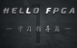 HELLO FPGA-学习之旅