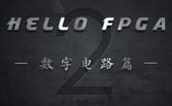 HELLO FPGA-数字电路视频