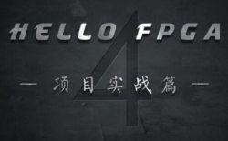 HELLO FPGA-项目实战视频