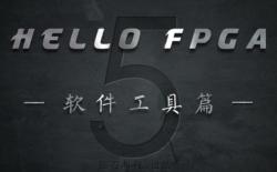 HELLO FPGA-软件工具视频