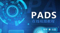 PADS视频
