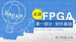 点拨FPGA-软件基础
