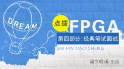 点拨FPGA-经典笔试面试
