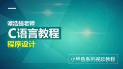 谭浩强老师C语言教程程序设计-小甲鱼系列视频教程