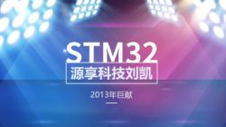 STM32--入门到精通