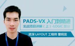 PADS-VX入门到精通实战项目讲解(上)—LOGIC部分