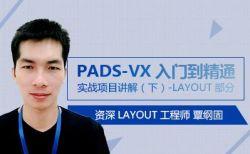 PADS-VX入门到精通实战项目讲解(下)—layout部分