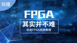 FPGA,其实并不难——创龙FPGA视频教程