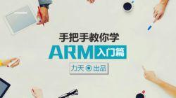 手把手教你学ARM--入门篇