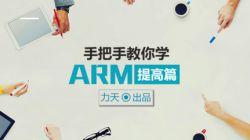 手把手教你学ARM--提高篇
