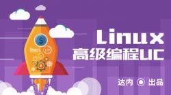 Linux高级编程UC