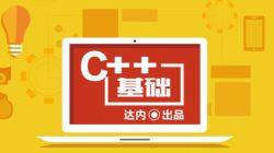c++基础
