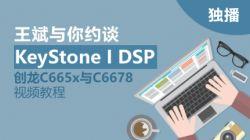 王斌与你约谈KeyStone I DSP——创龙C665x与C6678视频教程