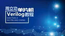 周立功FPGA   Verilog教程
