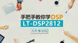力天手把手教你学DSP(LT-DSP2812)
