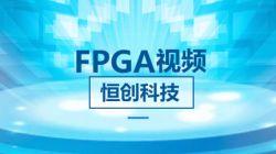 恒创科技   FPGA视频教程