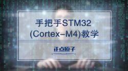 手把手 STM32(Cortex-M4)教学