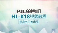 慧净PIC单片机 HL-K18 视频教程