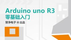 慧净 Arduino uno R3零基础入门