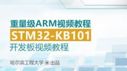 重量级ARM视频教程(STM32-KB101开发板视频教程)