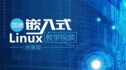 国嵌嵌入式Linux教学视频共享版(Mini2440/GQ2440版本)