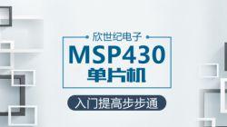 MSP430单片机入门提高步步通