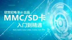 《MMC/SD卡入门到精通》视频