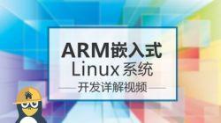 《ARM嵌入式Linux系统开发详解 》视频讲解