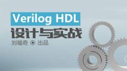 《Verilog HDL设计与实战》