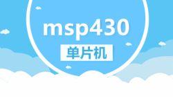 MSP430单片机