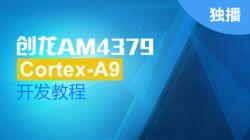 创龙AM4379 Cortex-A9开发教程