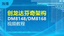 创龙达芬奇架构DM8148/DM8168视频教程