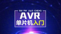 AVR单片机入门