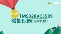 DSP TMS320VC5509微处理器视频教程