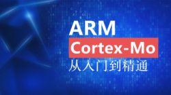 ARM Cortex-Mo从入门到精通